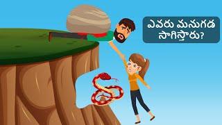 Riddles in Telugu ( Part 42 ) | Podupu kathalu | పొడుపుకథలు | Telugu Riddles