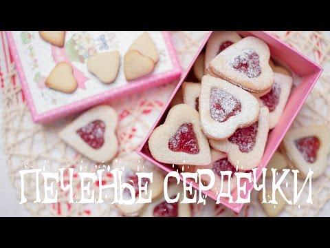 Печенье сердечки (Рецепты от Easy Cook)