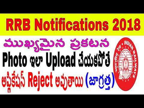 RRB Railway Recruitment 2018 OFFICAL UPDATE ||Apply Online Step By Step||JOB NEWS IN TELUGU