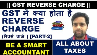 GST REVERSE CHARGE PROVISION IN SIMPLE WORDS | WHAT IS REVERSE CHARGE MECHANISM UNDER GST LAW |