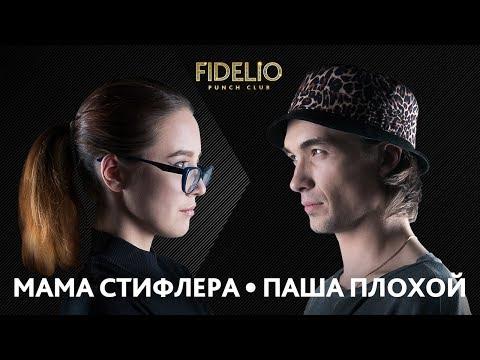 FIDELIO PUNCH CLUB   S1E04   МАМА СТИФЛЕРА VS ПАША ПЛОХОЙ