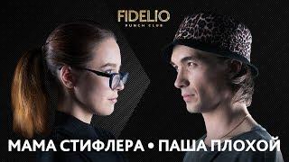 FIDELIO PUNCH CLUB | S1E04 | МАМА СТИФЛЕРА VS ПАША ПЛОХОЙ (18+)