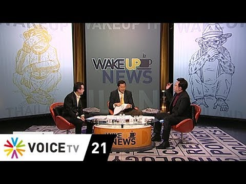 Wake Up News - วอยซ์ ทีวี โดนปิด 15 วัน ไม่ใช่เรื่องใหม่ เดินหน้าสู้ต่อ