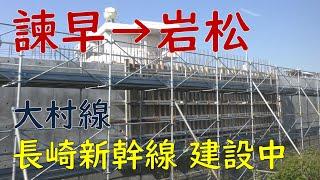 大村線諫早駅→岩松駅・長崎新幹線建設中/JR九州