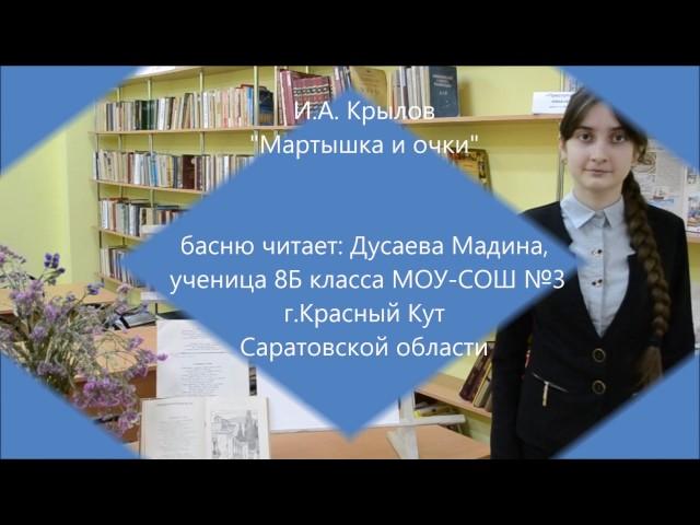 Изображение предпросмотра прочтения – МадинаДусаева читает произведение «Мартышка и очки» И.А.Крылова