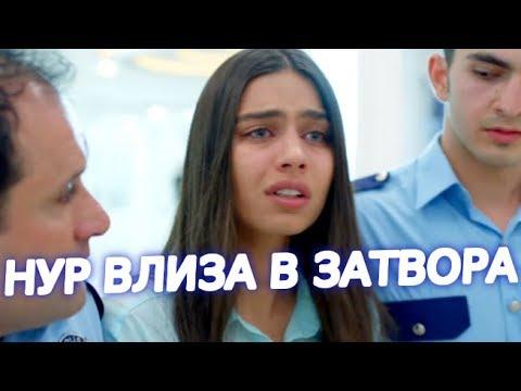 Сега и Завинаги - Сезон 2 (ФИНАЛА) - НУР влиза в затвора