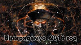 видео Предсказания Нострадамуса на 2015-2016 года