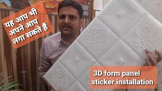 3D foam wall panel sticker installation screenshot 2