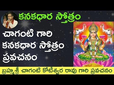 🌺 kanakadhara stostram pravachanam by Sri #chaganti koteswara rao garu