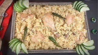 ঢাকাইয়া চিকেন তেহারি || ঈদ স্পেশাল || Old Town Chicken Tehari || Chicken Tehari Recipe Bangali