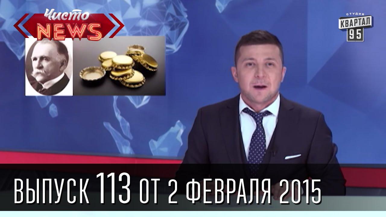 Чисто News|выпуск 113 от 2-го февраля 2015|Машани-мой Путин|Помощь Европы|ПАСЕ и Россия