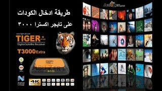 Download - tiger t3000 4k video, DidClip me