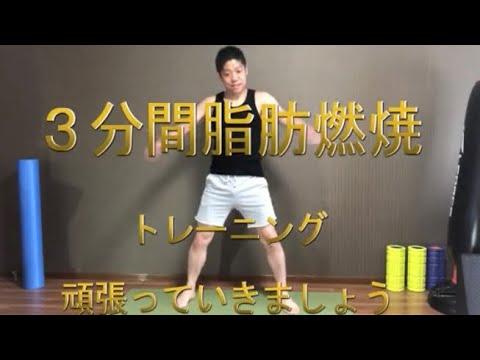 【3分】3分間脂肪燃焼トレーニング 3分間脂肪燃焼エクササイズ 1日24時間=1440分 1440分のうち3分頑張るだけ!!