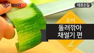 [SUB] 재료손질 - 오이 돌려깎아 채썰기 : Shredding cucumbers while turning [everymom 에브리맘]