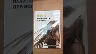 Обзор палитры Аюрведических натуральных красок для волос на основе хны Ааша Хербалс