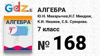 № 168- Алгебра 7 класс Макарычев