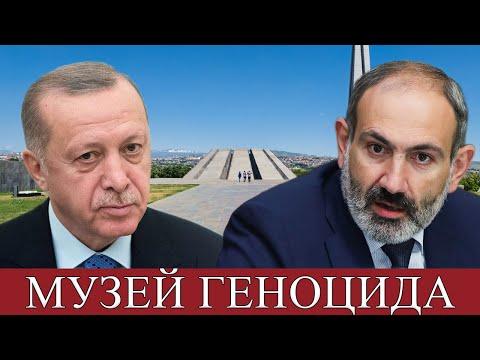 Музей геноцида армян в доме Ататюрка?!