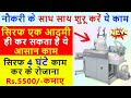 नौकरी  के साथ बिज़नेस करें, Side business, Business ideas with low investment, New Business Ideas