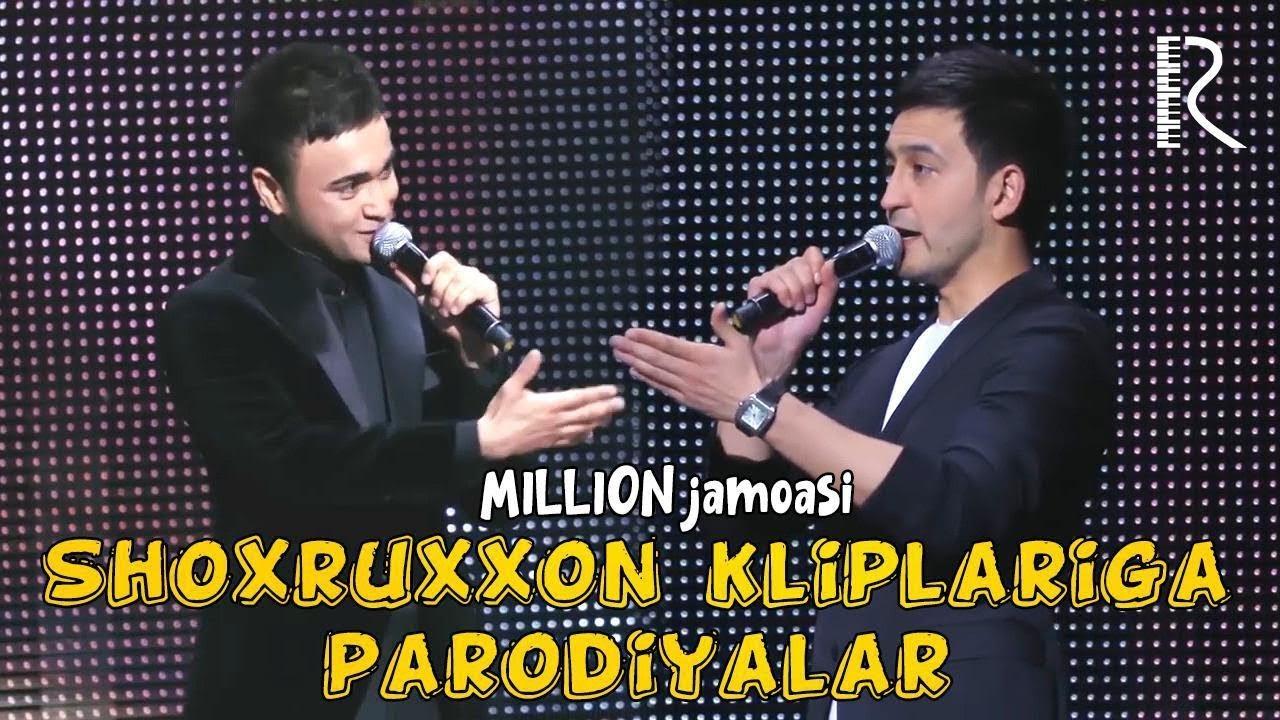 Million jamoasi - Shohruhxon kliplariga parodiya | Миллион жамоаси - Шохруххон клипларига пародия