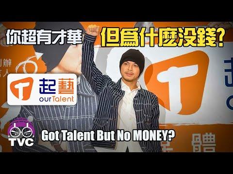 你超有才華但為什麼沒錢?黃明志對才藝人士喊話! Namewee's【Our Talent 起藝】Apps Motivation TVC