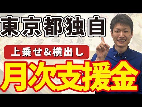 【月次支援金】東京都独自の給付金スタート!上乗せ申請可能!