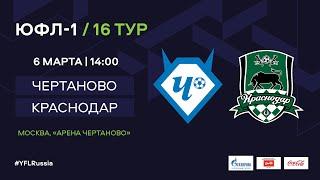 Чертаново Краснодар ЮФЛ 1 16 тур