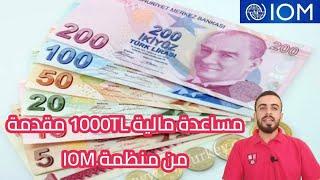 مساعده مالية 1000TL مقدمة من منظمة IOM