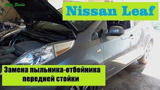 Замена пыльника-отбойника передней стойки Nissan Leaf
