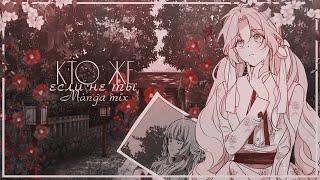 ◄MMV||AMV► Кто же, если не ты || manga mix || Ани Лорак - Твоей любимой || Collab ||