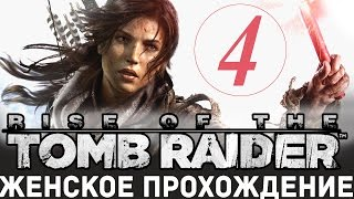 СТРИМ► Rise of the Tomb Raider прохождение русский  язык #4 XBOXONE