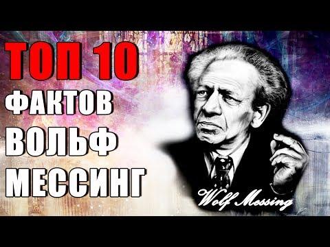 предсказание мессинга о россии в 21 веке
