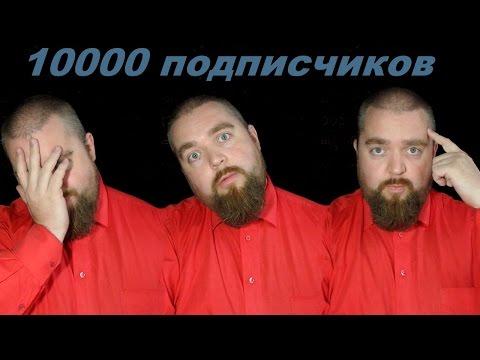 канал Крыса набрал 10000 подписчиков... НО КАКИХ ???!!!