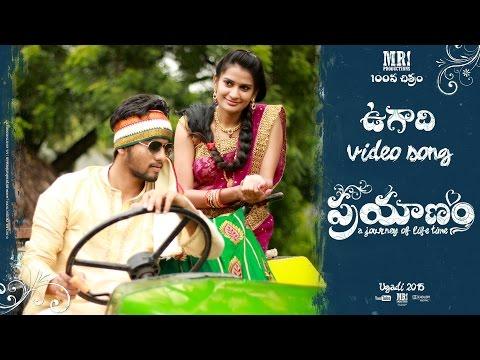 'Ugadi' video song || 'Prayanam' short film || MR. Productions 100th Short Film