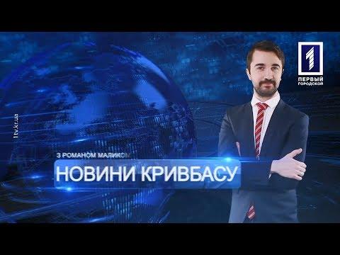 Первый Городской. Кривой Рог: «Новини Кривбасу» – новини за 11 грудня 2018 року