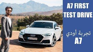 AUDI A7 2018 First test drive in Cape town - التجربة الأولى لأودي أي ٧ في كيب تاون