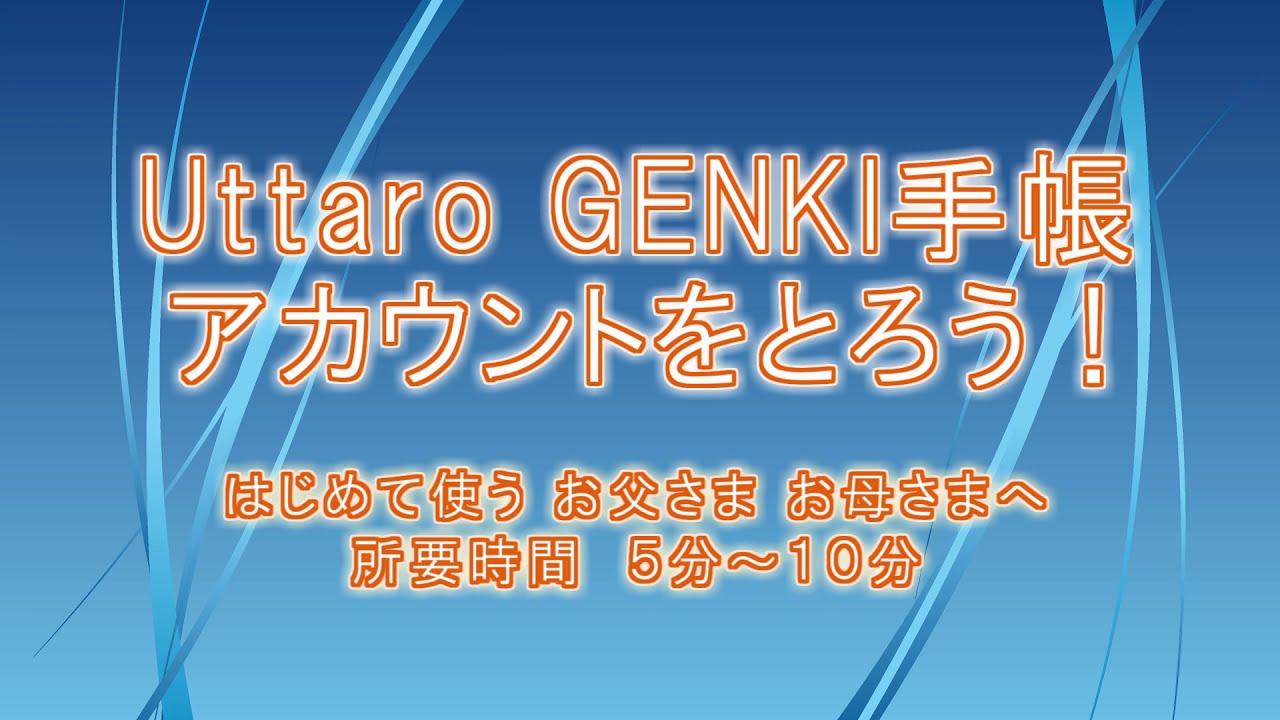 予防接種ネット予約「うっ太郎」のリニューアル