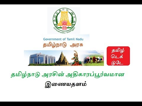 TAMIL NADU GOVERNMENT PORTAL - TN.GOV.IN