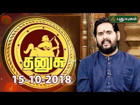 Rasi Palan | Sagittarius | Dhanush Rasi | 15/10/2018 | Puthuyugam TV