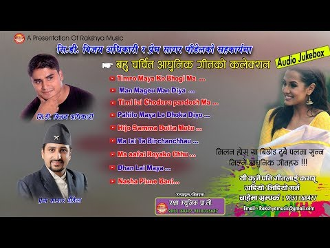 Best Of The Best Nepali Adhunik Song 2018  Cd Vijaya Adhikari &Prem sagar Poudel Audio Jukebox