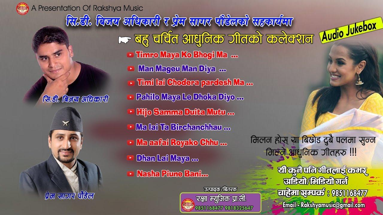 Best Of The Best Nepali Adhunik Song 2018 By Cd Vijaya Adhikari &Prem sagar Poudel Audio Jukebox