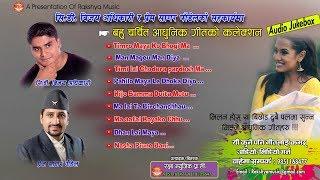 Cd Vijaya Adhikari &Prem sagar Poudel  Best Of The Best Nepali Adhunik Song 2018 /2019 By Rakshya M
