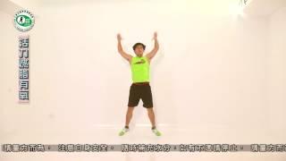健身活力Show 居家運動  30分鐘 活力燃脂有氧