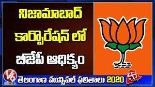 BJP Lead Continue In Nizamabad Corporation | V6 News