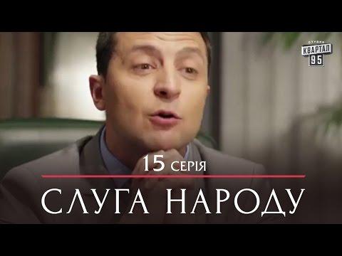 Слуга народу / Слуга народа (15 серия)
