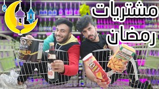 🔴 مشتريات رمضان 🌙📦 ( سحب خرطوم الحريق وطرده الامن!!😱 )