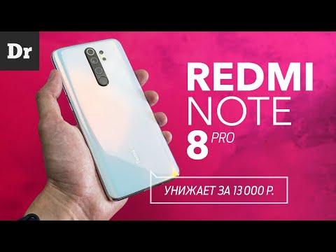 ОБЗОР Redmi Note 8 Pro: КОСМОС за 13 000 р. +РОЗЫГРЫШ