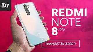 ОГЛЯД Redmi Note 8 Pro: КОСМОС за 13 000 $ +РОЗІГРАШ