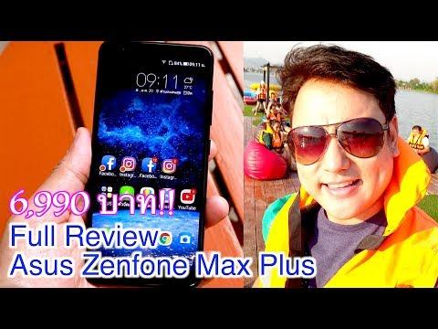 รีวิว Asus Zenfone Max Plus : จอสวย แบตอึด Ram 4 GB ในราคา 6,990 บาท