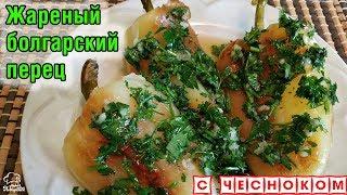 ПРОСТО, ВКУСНО, БЫСТРО!!! Жареный болгарский перец ЦЕЛИКОМ на сковородке, ОРИГИНАЛЬНАЯ закуска