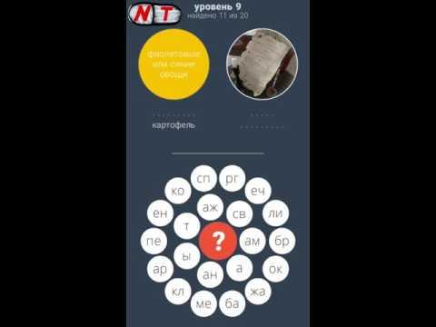 9 уровень - 2 Кольца 2 ответы
